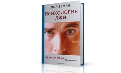 pol-ekman-psihologiya-lzhi